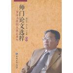 师门论文选粹(200加锁)――贺余力教授从教42周年