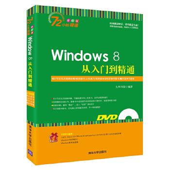 Windows 8从入门到精通 151节交互式视频讲解/模拟操作/上机练习/实例素材/372页数字图书/赠丰富学习套餐