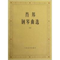 【旧书二手书8新正版】 肖邦钢琴曲选2 中央音乐学院钢琴系   9787103005217 人民音