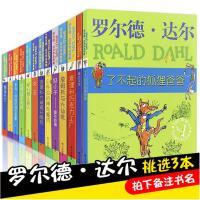 任选3册罗尔德・达尔的书全套查理和巧克力工厂了不起的狐狸爸爸正版非注音版彩图好心眼儿巨人6-9-12岁儿童文学读物三四