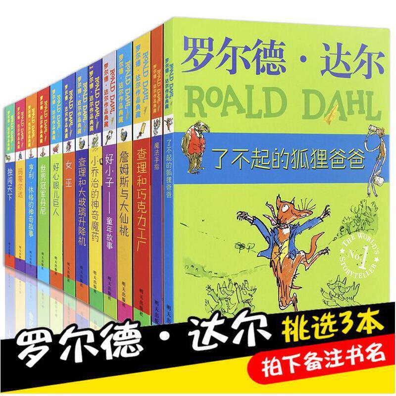 任选3册罗尔德·达尔的书全套查理和巧克力工厂了不起的狐狸爸爸正版非注音版彩图好心眼儿巨人6-9-12岁儿童文学读物三四五六年级课外 拍下备注书名
