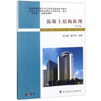 混凝土结构原理(第3版)/普通高等学校土木工程专业新编系列教材