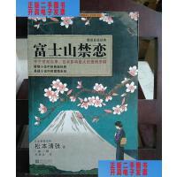 【二手旧书9成新】富士山禁恋 /[日]松本清张 江苏文艺出版社