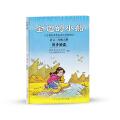 金色的小船 语文二年级上册同步阅读