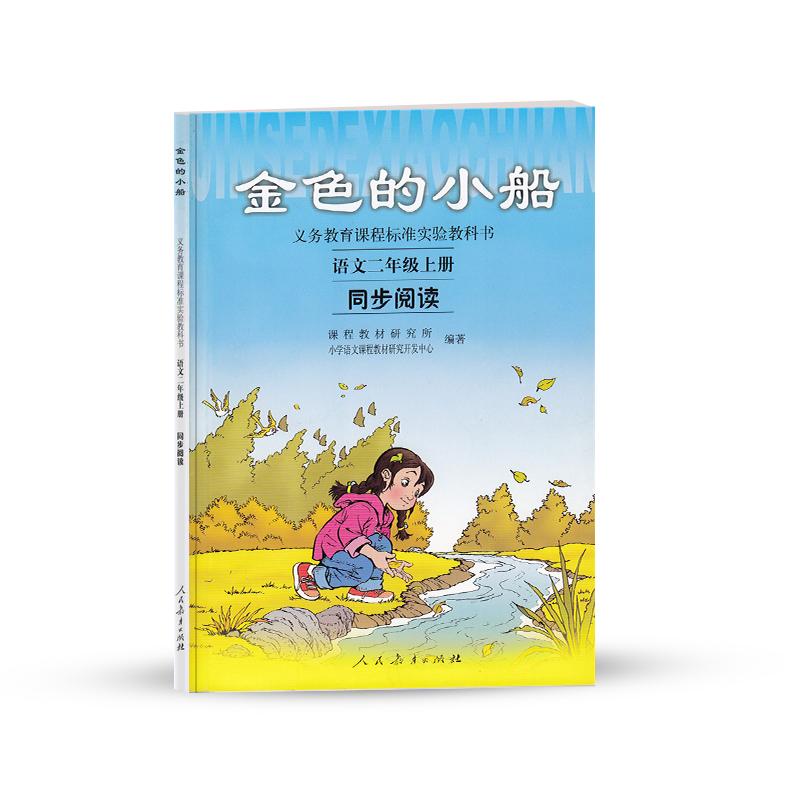 """金色的小船 语文二年级上册同步阅读 <a target=""""_blank"""" href=""""http://product.dangdang.com/25160080.html"""">新品上市,点击购买配套统编版《语文同步阅读 二年级上册 糖果雨》"""