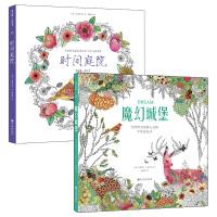 魔幻城堡+时间庭院(散页版・涂色书)套装共2册