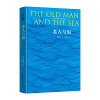 读经典-老人与海(精装本 名家名译 足本,张炽恒 译)