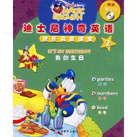 迪士尼神奇英语2(附送教学CD一张)