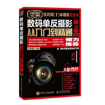 单反摄影从入门到精通 第2卷 第二版 附视频教学DVD光盘+摄影后期处理技法手册 摄影后期处理技法 人邮