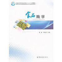 【二手旧书8成新】食品酶学 曹健,师俊玲 9787564503055