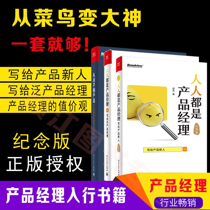 MC全套3册 人人都是产品经理2.0写给泛产品经理+ 纪念本写给产品新人+从点子到产品产品经理的价值观与方法论 培训教程书籍 项目管理