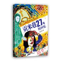 【二手旧书九成新】 贡米巷27号的回忆