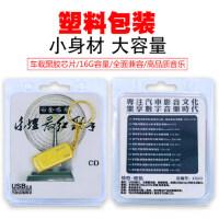 汽车载U盘16g经典流行老歌草原音乐歌曲合集非CD光盘无损音质mp3
