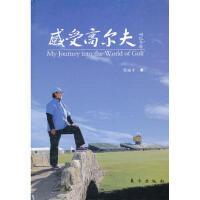 【二手书8成新】感受高尔夫 张丽平 9787506043373