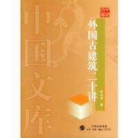 【二手旧书8成新】外国古建筑二十讲中国文库 陈志华 9787108020741
