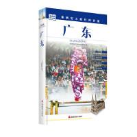 发现者旅行指南-广东