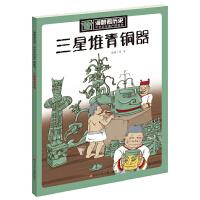 漫眼看历史・中华文化遗产图画书:三星堆青铜器
