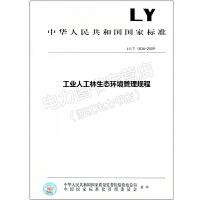 LY/T 1836-2009 工业人工林生态环境管理规程