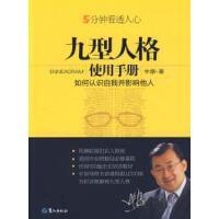 【二手书旧书95成新】 九型人格使用手册-5分钟看透人心 中原 鹭江出版社