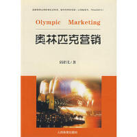 【二手旧书8成新】奥林匹克营销 邱招义 9787500928874