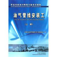 【二手旧书8成新】油气管线安装工(上册 中国石油天然气集团公司人事服务中心 9787502148393