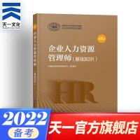 企业人力资源管理师二三四级考试 2020教材基础知识(第四版) 1本