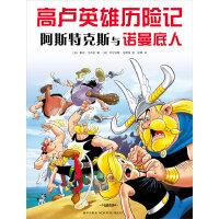 高卢英雄历险记:阿斯特克斯与诺曼底人