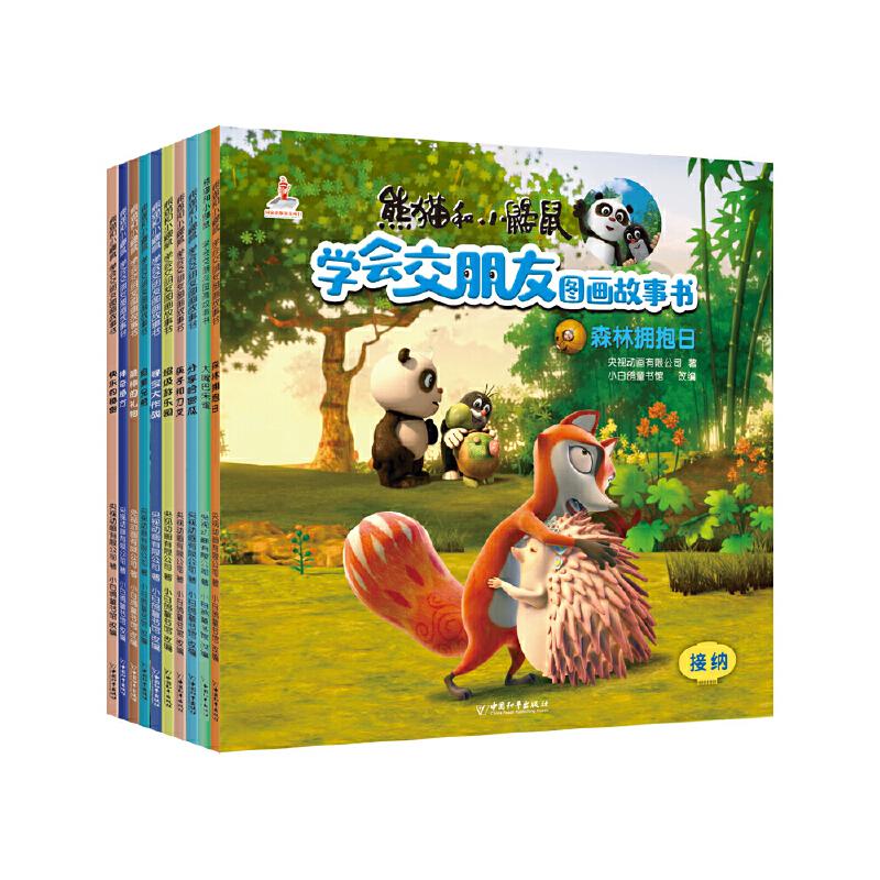 熊猫和小鼹鼠学会交朋友图画故事书第2辑(套装共10册) 国家出版基金资助项目。小鼹鼠与熊猫和和,带你学习十大交往准则,合理管理自我情绪,做高情商、受欢迎的小朋友!