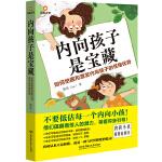 """内向孩子是宝藏:如何挖掘和激发内向孩子的性格优势(一本内向小孩""""使用说明书"""",全力激发内向小孩的潜在优势)"""