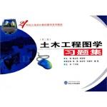 【TH】土木工程图学习题集(第二版) 朱永喜,朱丽华 武汉大学出版社 9787307074477
