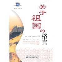 经典格言系列丛书―关于祖国的格言(珍藏版) 阿迪力・默罕默德 9787807444770
