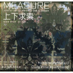 MEASURE 上下求索(徐宪彰)
