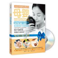 母婴月子护理手册(附DVD光盘1张)