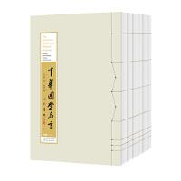 中华国学名言(一函六卷 线装宣纸) 大型的文化珍品,300幅书法作品,宣纸印制,多样方式呈现中国古典文化精髓每本附赠书