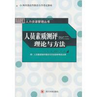 【二手旧书8成新】人员素质测评理论与方法 赵建伟,何玲 9787561438084