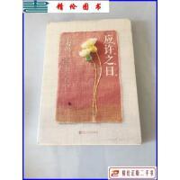 【二手9成新】应许之日 /辛夷坞 百花洲文艺出版社