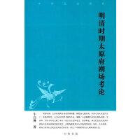 明清时期太原府剧场考论--中华文史新刊