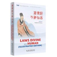 中华之美丛书:道德经与神仙画(汉英对照)