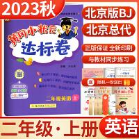 黄冈小状元 达标卷 二年级上册英语BJ北京课改版 单元测试卷期中期末同步练习册2021秋
