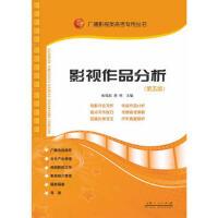 【二手旧书8成新】影视作品分析 张福起 ,房伟 9787209045841