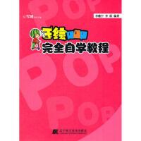 【二手旧书8成新】手绘POP完全自学教程 李驰宇,李欣 9787538174045