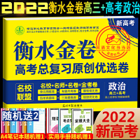 衡水金卷高考总复习原创优选卷高三+高考政治2020版
