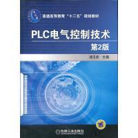 【二手书9成新】 PLC电气控制技术 (第2版) 漆汉宏 主 机械工业出版社 9787111376798