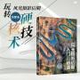 风光摄影后期从入门到精通(视频教程版) 北京大学出版社