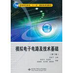 模拟电子电路及技术基础(第二版)  十一五