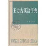 王力古汉语字典(精)