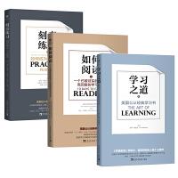 美国公认经典学习认知系列:学习之道+刻意练习+如何阅读