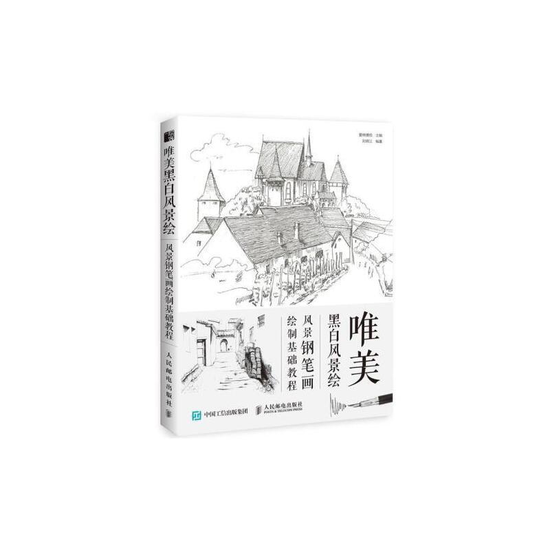 人民邮电:唯美黑白风景绘:风景钢笔画绘制基础教程