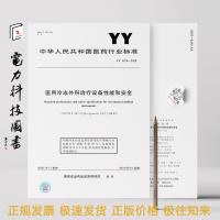 YY 0678-2008 医用冷冻外科治疗设备性能和安全
