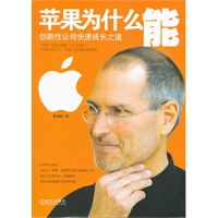 苹果为什么能 创新性公司快速成长之道 蔡艳鹏 9787543064812